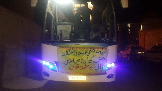 کاروان زیارتی به مشهد مقدس اعزام شد