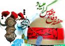پیام تبریک امام جمعه و فرماندار شهرستان نیمروز به مناسبت هفته دفاع مقدس