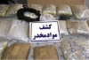 وزارت اطلاعات: یک باند بزرگ قاچاق مواد مخدر در شهرستان هیرمند منهدم شد