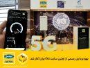بهرهبرداری رسمی از اولین سایت ۵G ایران آغاز شد