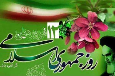 پیام مشترک امام جمعه و فرماندار شهرستان نیمروز، به مناسبت ۱۲ فروردین روز جمهوری اسلامی ایران