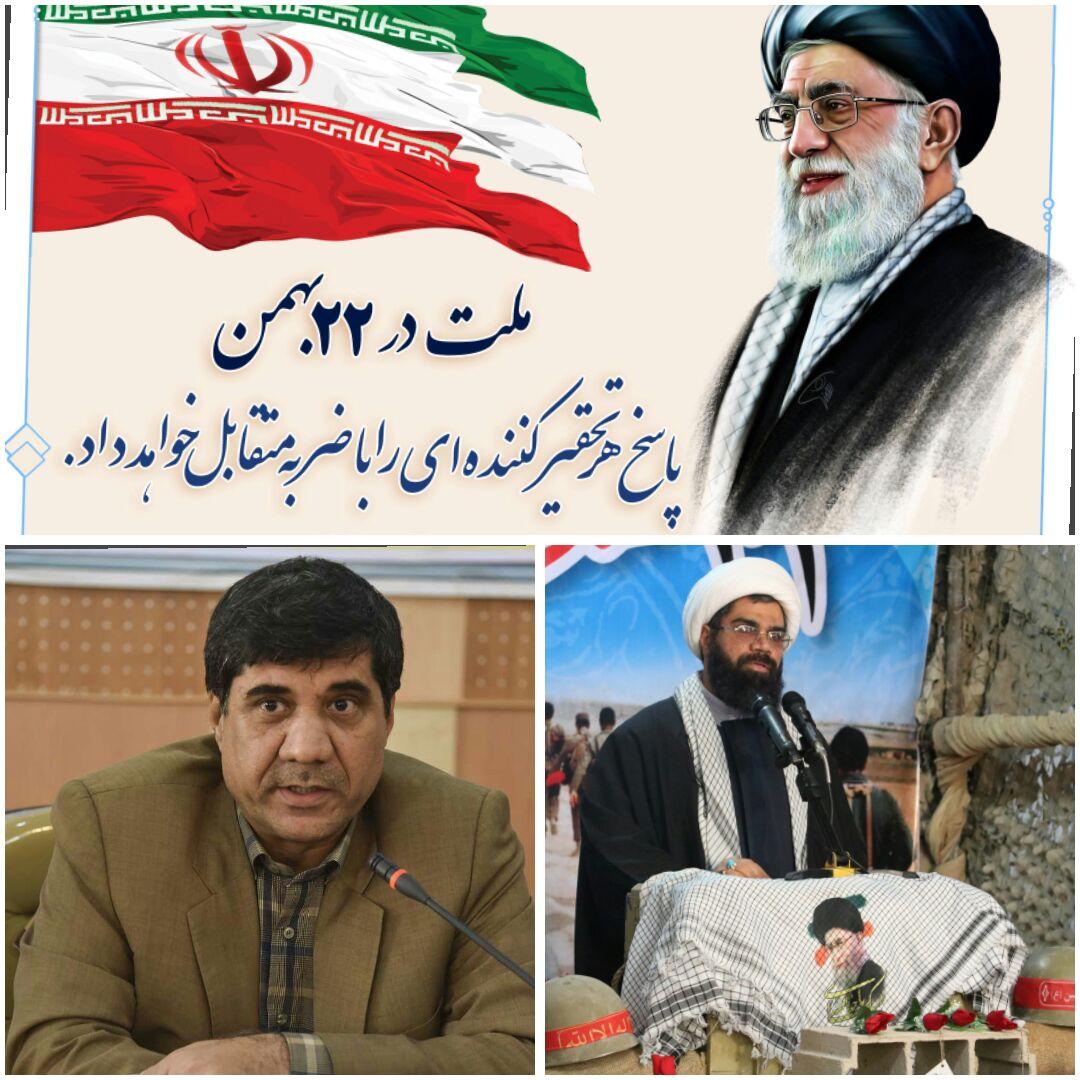 بیانیه مشترک امام جمعه و فرماندار شهرستان زابل، به مناسبت ۲۲ بهمن