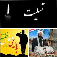 پیام تسلیت حجت الاسلام والمسلمین علی اکبر کیخا در پی حادثه تروریستی چانعلی