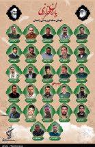 اسامی ۲۷ شهید حادثه تروریستی چانعلی سیستان و بلوچستان