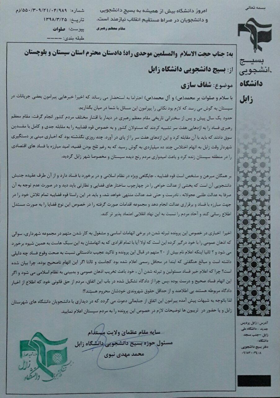نامه سرگشاده بسیج دانشجوئی دانشگاه زابل به دادستان استان سیستان و بلوچستان