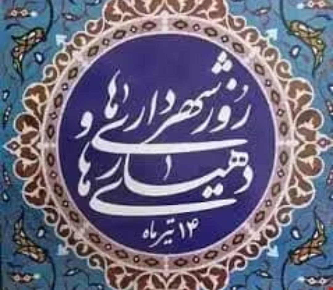 پیام تبریک بخشدار بخش مرکزی شهرستان زابل، بمناسبت۱۴ تیرماه، روز دهیاری ها