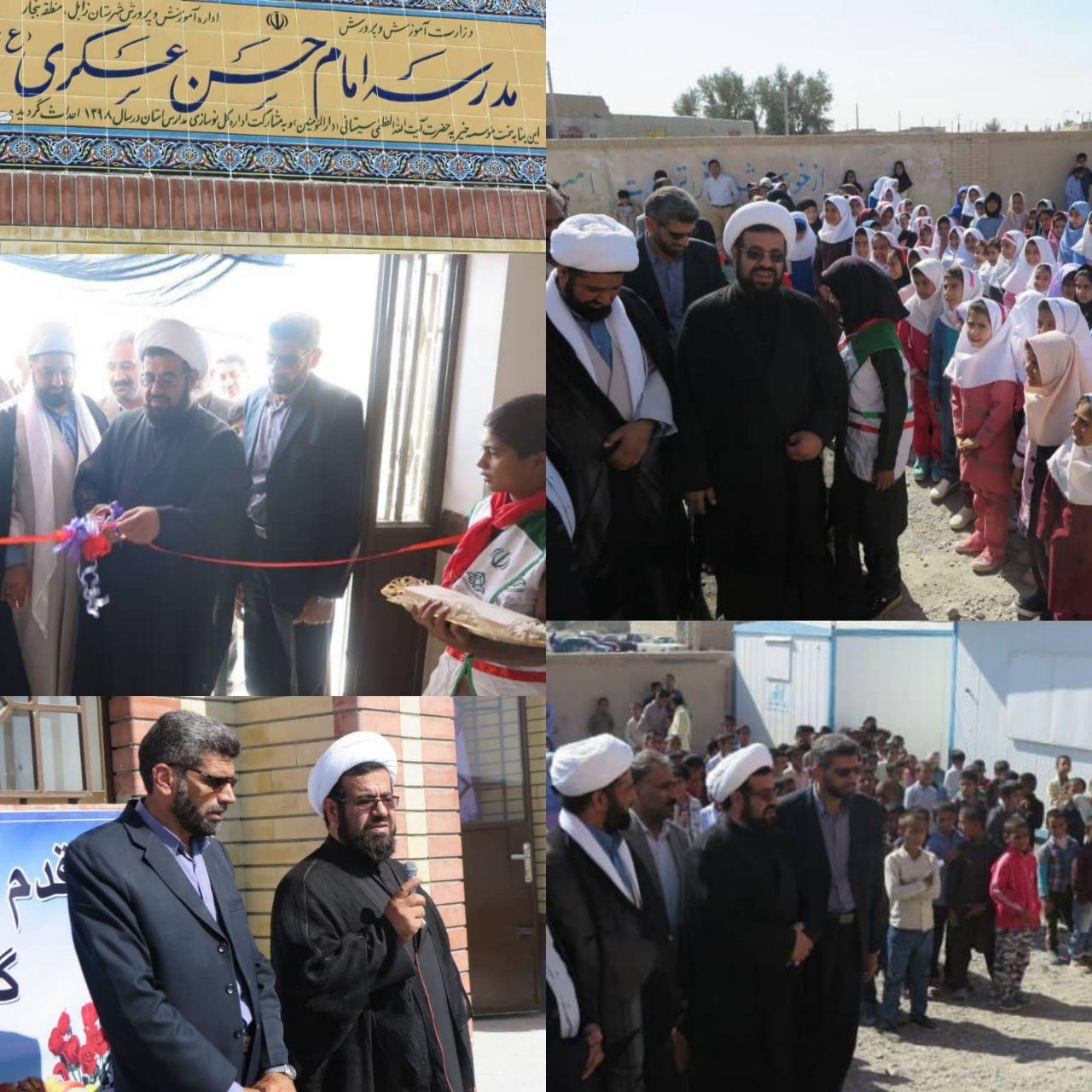 افتتاح مدرسه شش کلاسه امام حسن عسکری(ع) فتح آباد در زابل