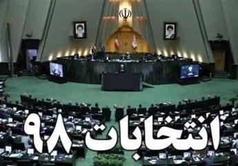 زاهدان صدرنشین شد / ثبت نام ۳۵۵ نفر در شش حوزه انتخابیه سیستان و بلوچستان جهت شرکت در انتخابات یازدهمین دوره مجلس شورای اسلامی