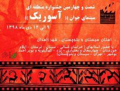 معاون سیاسی و اجتماعی استاندار سیستان و بلوچستان: سینمای ایران با نشان دادن چهره غیرواقعی از منطقه؛به این استان پهناور و مردم خونگرمش بدهکار است