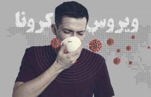 شناسائی ۵۸۶بیمار جدید مبتلا به کووید۱۹ در کشور/ به تعداد بیماران مبتلا در کرونا در سیستان و بلوچستان ۸نفر افزوده شد