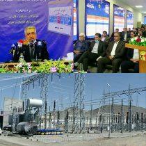 ۹ طرح برقرسانی در سیستان و بلوچستان توسط وزیر نیرو به بهره برداری رسید