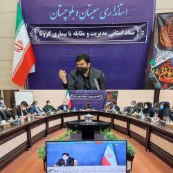 تأکید استاندار سیستان و بلوچستان، بر افزایش رعایت پروتکلهای بهداشتی بیماری کرونا