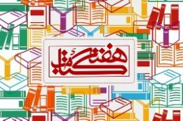 جلسه ستاد گرامیداشت بیست و ششمین دوره هفته کتاب در زابل/برپایی نمایشگاه عرضه کتاب