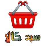 توزیع سبد کالای آبان ۱۳۹۷ برای خانوارهای تحت پوشش نهادهای حمایتی آغاز شد