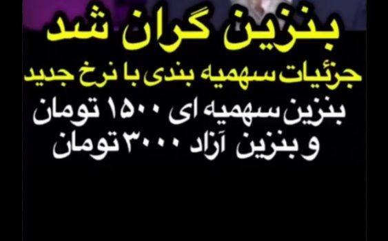 بنزین گران شد + جزئیات سهمیهبندی سوخت از بامداد ۲۴ آبان