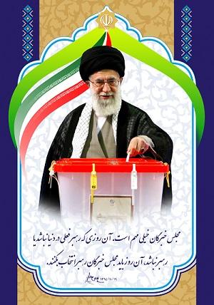لبیک عمومی ملت ایران به فراخوان نظام اسلامی