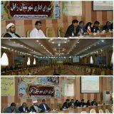 جلسه شورای اداری شهرستان زابل برگزار شد
