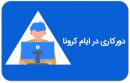 فعالیت دستگاه های اجرایی استان سیستان و بلوچستان با یک سوم کارکنان