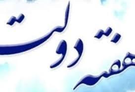 جلسه ستاد گرامی داشت هفته دولت در شهرستان زابل برگزار شد