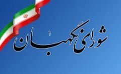 نتایج تائید و رد صلاحیت نامزدهای مجلس شورای اسلامی به تفکیک استانها