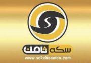 توضیح دادستان تهران درباره دستگیری مدیر سکه ثامن
