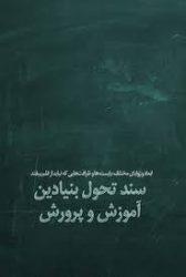 سند تحول بنیادین آموزش و پرورش شهرستان نیمروز رونمایی شد
