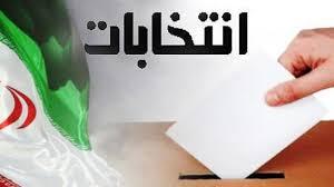 اعلام زمان ثبت نام داوطلبان ۴ انتخابات ۱۴۰۰