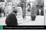 عکسی متفاوت از رهبر انقلاب بر سر مزار شهید بهشتی