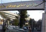 دادسرای نظامی بزودی در شهرستان های سراوان و زابل راه اندازی می شود
