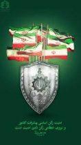 آرامش و امنیت ایران اسلامی حاصل مجاهدت ها و ایثارگری های نیروهای نظامی و انتظامی است