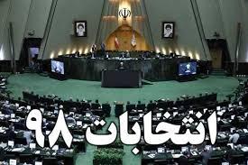 ثبت نام داوطلبان نمايندگي يازدهمين دوره ی مجلس شوراي اسلامي از ۱۰ آذر ماه آغاز می شود